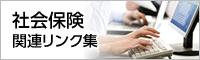 社会保険 関連リンク集
