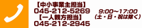 電話番号:045-212-5269 受付時間:9時~17時(土・日・祝日は除く)
